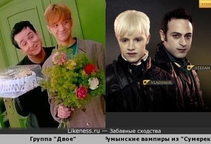 """Вампиры из фильма """"Сумерки"""