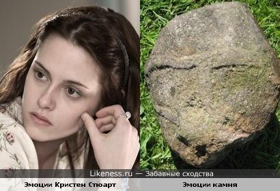 Кристен Стюарт vs Камень