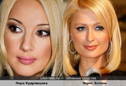 Перис Хилтон и Лера Кудрявцева очень похожи