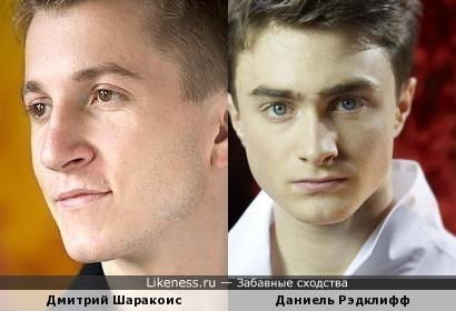 Дмитрий Шаракоис иногда похож на Даниеля Рэдклифа