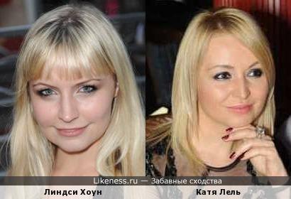 Линдси Хоун и Катя Лель очень похожи