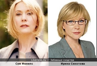 Сем Филипс и Ирина Сенотова