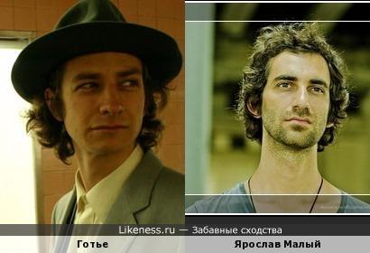 Готье и Ярослав Малый