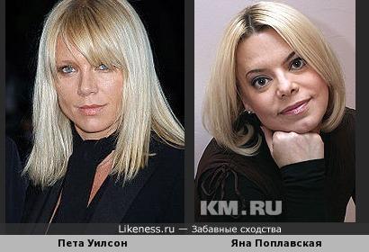 Пета Уилсон и Яна Поплавская