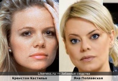 Кренстон Кастильо и Яна Поплавская