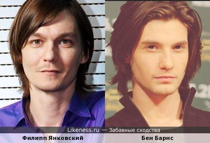 Филипп Янковский и Бен Барнс