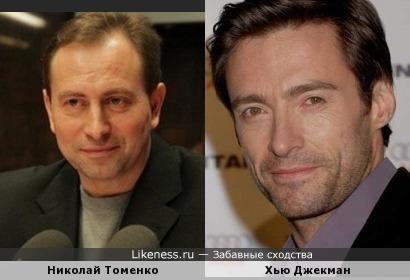 Николай Томенко похож с Хью Джекманом