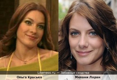 Мелани Лоран и Ольга Красько похожи