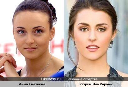 Анна Снаткина похожа на Кэтрин МакКормик