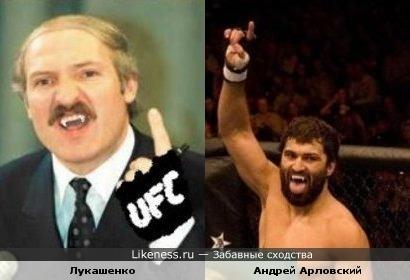 Лукашенко похож на Андрея арловского
