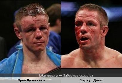 Юрий Нужненко похож на Маркуса Дэвиса