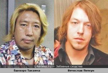 Ёшихиро Такаяма похож на Вячеслава Петкуна