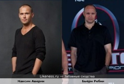 Максим Аверин похож на Бьёрна Ребни