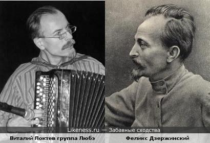 Виталий Локтев из группы Любэ напоминает Дзержинского