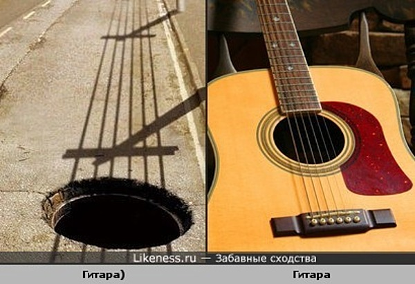 Люк и тень на дороге похожи на гитару