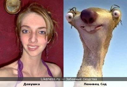 Девушка похожа на Ленивца Сида