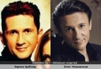 Энрико Цаблер и Олег Меньшиков