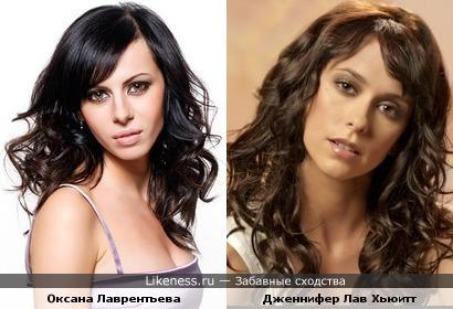 Оксана Лаврентьева и Дженнифер Лав Хьюитт