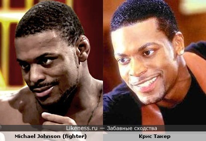 Michael Johnson (fighter) и Крис Такер