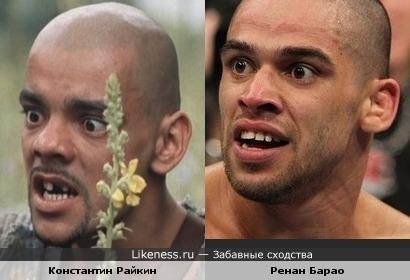 Константин Райкин и Ренан Барао