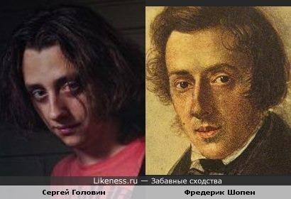 Сергей Головин и Фредерик Шопен