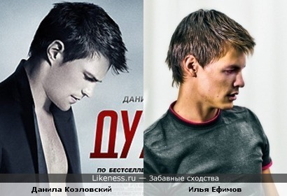 Данила Козловский и Илья Ефимов похожи в профиль