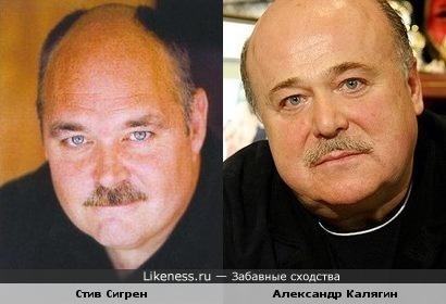 Стив Сигрен и Александр Калягин