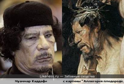 "Муаммар Каддафи и персонаж с картины с картины Йорданса Якоба ""Аллегория плодородия"""