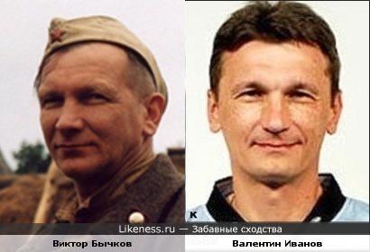 Виктор Бычков и Валентин Иванов