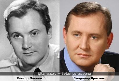Виктор Павлов и Владимир Пристюк