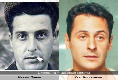Михаил Танич и Стас Костюшкин