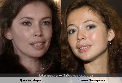 Джейн Марч и Елена Захарова