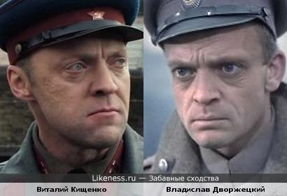 Виталий Кищенко немного напомнил Владислава Дворжецкого