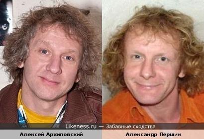 Алексей Архиповский и Александр Першин