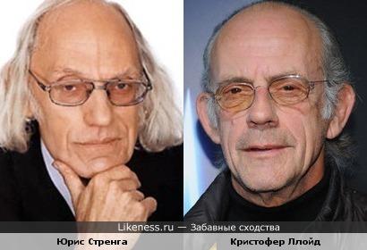 Юрис Стренга и Кристофер Ллойд