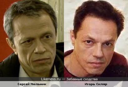 Игорь Скляр и Сергей Мельник