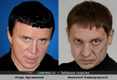 Игорь Арташонов и Анатолий Кашпировский