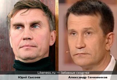 Юрий Сысоев и Александр Семенников
