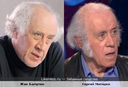 Жак Балутен и Сергей Мигицко