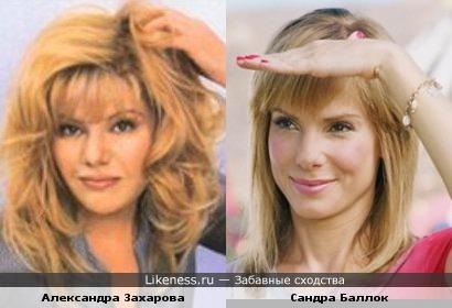 Александра Захарова и Сандра Баллок