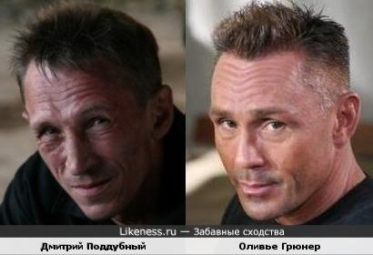 Дмитрий Поддубный и Оливье Грюнер