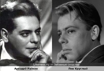 Аркадий Райкин и Лев Круглый