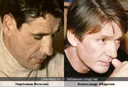 Мартиньш Вилсонс и Александр Абдулов