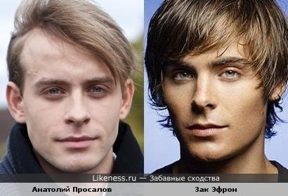 Анатолий Просалов и Зак Эфрон