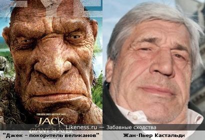 """Персонаж из к\ф""""Джек – покоритель великанов"""" и Жан-Пьер Кастальди"""
