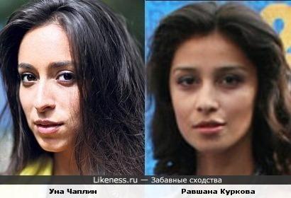 Уна Чаплин и Равшана Куркова