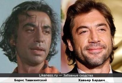 Борис Ташкентский и Хавьер Бардем
