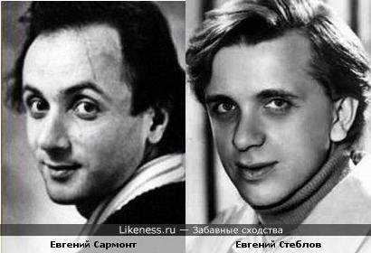 Евгений Сармонт и Евгений Стеблов