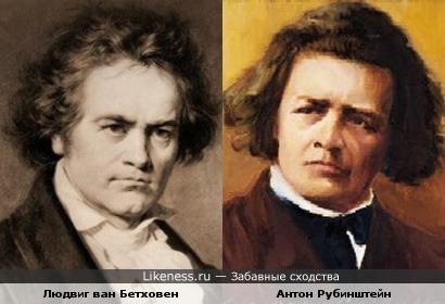 Людвиг ван Бетховен и Антон Рубинштейн