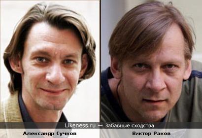 Александр Сучков и Виктор Раков